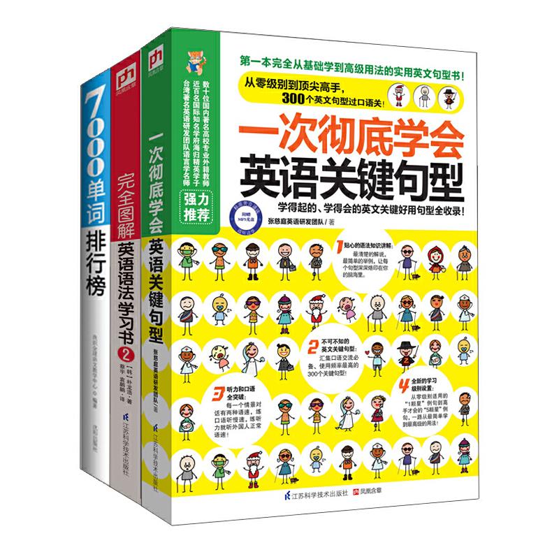 超简单英语学习大全(常用单词+万用句型+精悍语法,全3册)