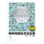 特种焊接技术及应用(第四版)