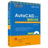 AutoCAD 2014辅助绘图