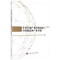 东亚区域产业结构演进与中国制造业产业升级