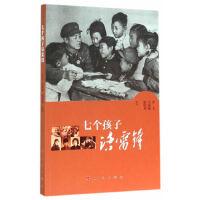 【二手旧书9成新】七个孩子话雷锋 李允,王嘉楠,张国勇 采写 9787010158976 人民出版社