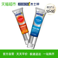 杰士邦润滑剂水润+火热快感共100ml润滑油快感增强液水溶性润滑液