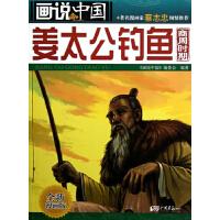 画说中国:姜太公钓鱼(仅适用PC阅读)