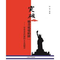 """突破""""修昔底德陷阱""""中美关系的建构主义再解读"""