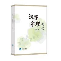 汉字字理例说