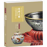 收藏之眼 20世纪海内外中国陶瓷收藏大家 上海书画出版社有限公司