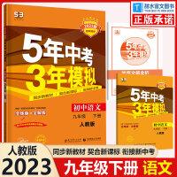2020版五年中考三年模拟九年级下册语文5年中考3年模拟初中语文九年级下册语文五三RJ人教版