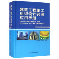 建筑工程施工组织设计实例应用手册(第四版)