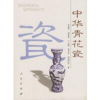 中华青花瓷