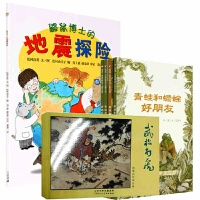 123年级课外读物必读 武松打虎 青蛙和蟾蜍是好朋友全4册 鼹鼠博士的地震探险/蒲蒲兰图画书系列 全6册