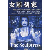 【二手旧书8成新】女雕刻家 (英)渥特丝 ,胡丹彝 9787544218757 南海出版公司