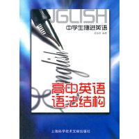 高中英语语法结构