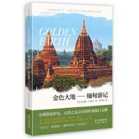 金色大地:缅甸游记