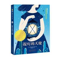 国际大奖小说――提灯的天使