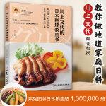 川上文代的日本料理教科书
