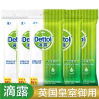 【开学必备】Dettol滴露 消毒湿巾 独立装8片*5包 有效杀菌99%