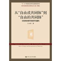 """从""""自由或共同体""""到""""自由的共同体""""――马克思的现代性批判与重构(国外社会建设理论比较研究丛书)"""