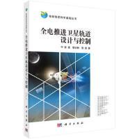 【按需印刷】-全电推进卫星轨道设计与控制