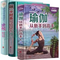 3册正版瑜伽从新手到高手瑜伽大全书籍瑜伽书籍基础瑜伽初级入门瑜伽教程书健身瑜伽教材书籍卡耐基写给女人一生幸福忠告女性书