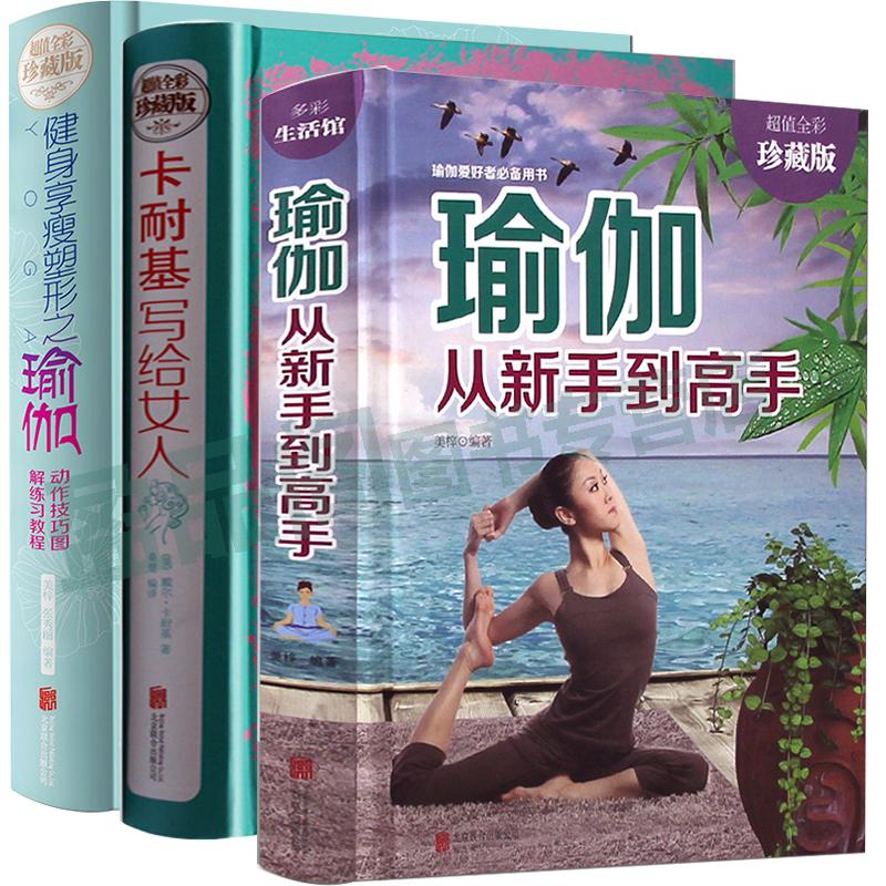 3册正版瑜伽从新手到高手瑜伽大全书籍瑜伽书籍基础瑜伽初级入门瑜伽教程书健身瑜伽教材书籍卡耐基写给女人一生幸福忠告女性书籍 瑜伽新手到高