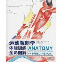 运动解剖学 体能训练全彩图解 河南科学技术出版社