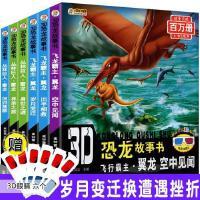 赠3D眼镜全套6本 恐龙故事书揭秘恐龙百科世界王国全书籍3-6-12岁图书幼儿十万个为什么小学生注音版侏罗纪科普儿童版