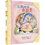 麦克米伦世纪童书:从前有位小公主(精装绘本) [美]佐伊阿利 文,[美] RW阿利 图 9787556803835 二