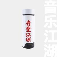 网易严选 网易云音乐音乐江湖不锈钢保温杯350ml