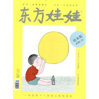 东方娃娃绘本版2020年10期 期刊杂志
