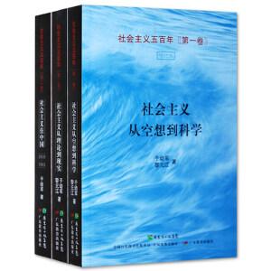 社会主义五百年(全三卷)