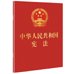 中华人民共和国宪法・2018年3月新版(64开红皮烫金)团购电话400-106-6666转6