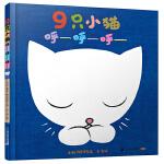 9只小猫呼――呼――呼―― 麦克?格雷涅茨 作品系列