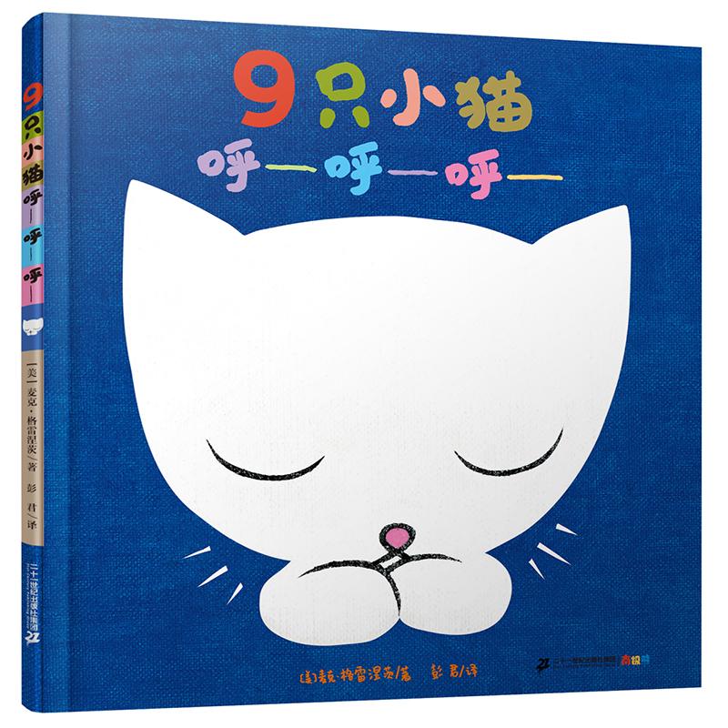 9只小猫呼——呼——呼——  麦克?格雷涅茨 作品系列 《月亮的味道》作者、绘本大师麦克?格雷涅茨作品  双语阅读、学会数数、认识颜色