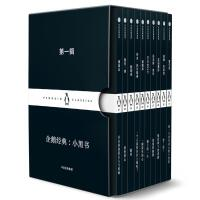 企鹅经典・小黑书 第1辑(10册) 中信出版集团股份有限公司