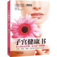 健康书 夏梦 天津科学技术出版社