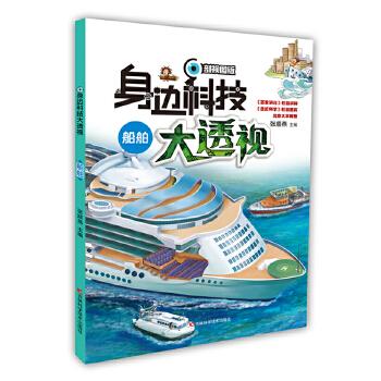 身边科技大透视-船舶 看里面,科技如此透明!大开本,写实百科绘本,让孩子脑洞大开的科普书!
