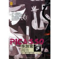 毕加索画传――当艺术遇上大师