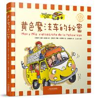 黄色魔法车:遇见美人鱼 [西班牙]维塔・迪金森 哈尔滨出版社