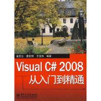 Visual C# 2008从入门到精通 崔群法 电子工业出版社