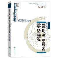 汉语作为第二语言教学的跨文化交际研究