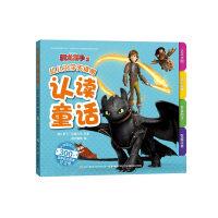 幼儿识字关键期认读童话:驯龙高手2