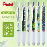 派通Pentel限定新款和风绿色植物中性笔BLN75蒲公英四叶草可换芯0.5mm速干办公签字笔学生考试用黑色按动水笔