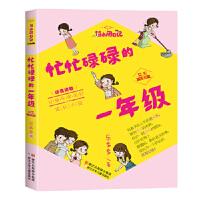 胡小闹日记注音读物:忙忙碌碌的一年级 女生专属版 乐多多 浙江少年儿童出版社