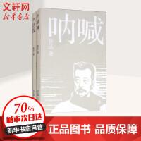 彷徨+呐喊(2册) 中国友谊出版社