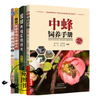图说蜜蜂养殖关键技术+高效养中蜂+蜜蜂养殖实用技术+中蜂科学饲养手册 第2版 中蜂蜜蜂养殖技术书籍 中华蜂土蜂中蜂饲养