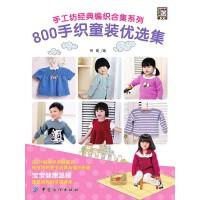 800手织童装优选集