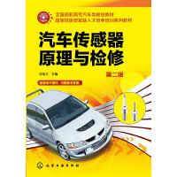 汽车传感器原理与检修(何金戈)(第二版)