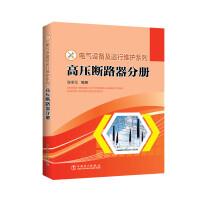 电气设备及运行维护系列 高压断路器分册