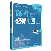 理想树67高考2020新版高考必刷题 地理1 自然地理 高考专题训练