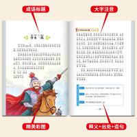 6-10�q中�A成�Z故事--彩�D注音版(共8�裕�